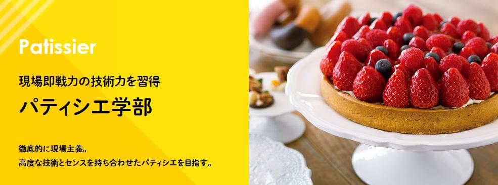製菓・パティシエの専門学校